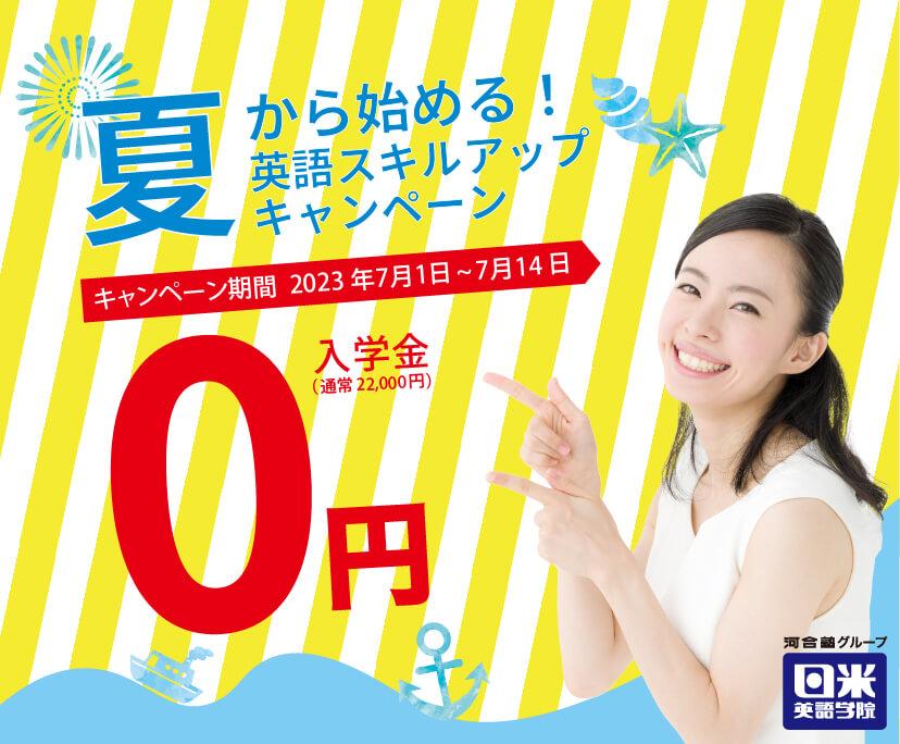 学びの秋割キャンペーン