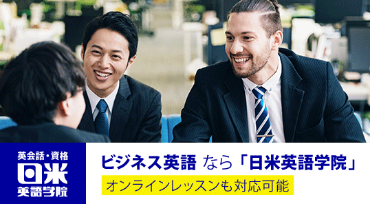 英会話と資格の「日米英語学院」